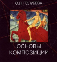 Учебник по основам композиции