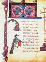 Миниатюра из Евангелия от Матфея