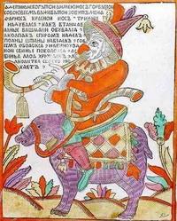 Шут Фарнос верхом на свинье (18 в.)