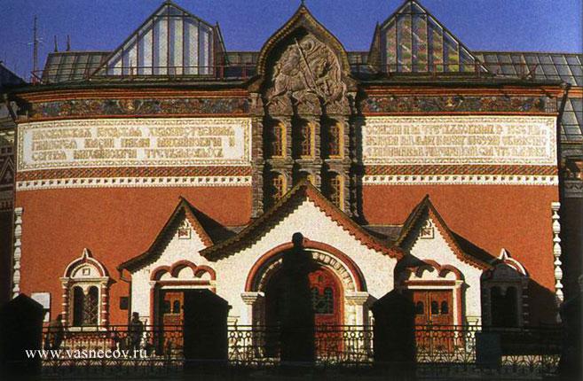Фасад Третьяковской галереи. Васнецов В.М.