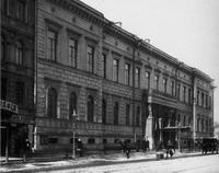 Министерство императорского Двора (фото 1900-х г.)