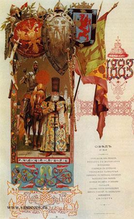 Меню обеда 27 мая 1883 года Васнецов В.М.