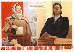 Да здравствуют равноправные женщины СССР! (постер)