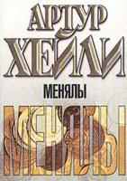 Менялы (Артур Хэйли)