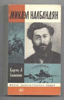 Микаэл Налбандян (Книга из серии ЖЗЛ)